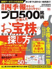 会社四季報 プロ500 (2015年10月号)