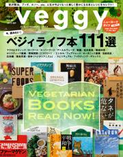 Veggy(ベジィ) (Vol.42)