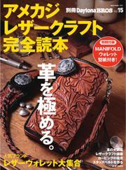 アメカジ・レザークラフト完全読本 (2015/08/31)