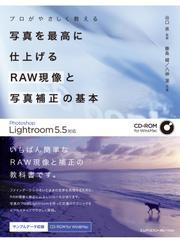 プロがやさしく教える写真を最高に仕上げるRAW現像と写真補正の基本 Photoshop Lightroom 5.5対応