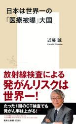 日本は世界一の「医療被曝」大国