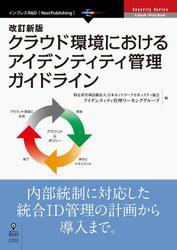 改訂新版クラウド環境におけるアイデンティティ管理ガイドライン