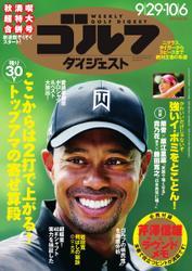 週刊ゴルフダイジェスト (2015年9/29・10/6合併号)