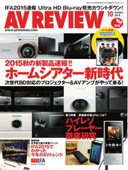 AVレビュー(AV REVIEW) (250号)