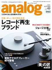 アナログ(analog) (Vol.49)