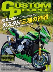 カスタムピープル (No.149)