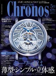 クロノス日本版 no.034