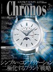 クロノス日本版 no.035