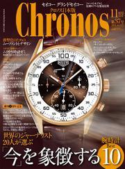 クロノス日本版 no.037