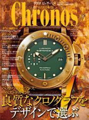 クロノス日本版 no.038