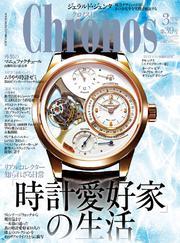 クロノス日本版 no.039