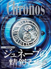 クロノス日本版 no.040