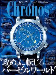 クロノス日本版 no.041