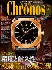 クロノス日本版 no.042