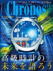 クロノス日本版 no.043