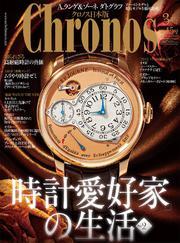 クロノス日本版 no.045