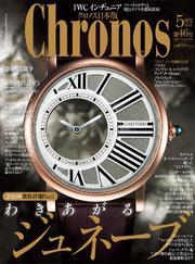 クロノス日本版 no.046