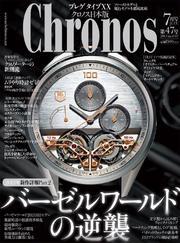 クロノス日本版 no.047