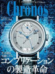 クロノス日本版 no.048