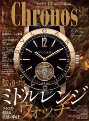 クロノス日本版 no.049