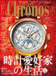 クロノス日本版 no.051