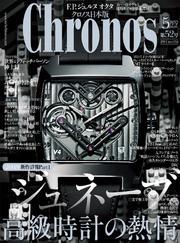 クロノス日本版 no.052