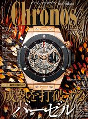 クロノス日本版 no.053