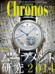 クロノス日本版 no.054