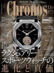 クロノス日本版 no.055