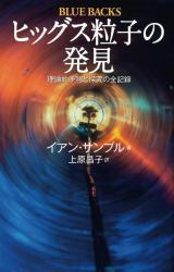 ヒッグス粒子の発見 理論的予測と探究の全記録