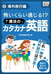 怖いくらい通じる! 魔法のカタカナ英語 (2) 海外旅行編