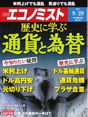 エコノミスト (2015年9月29日号)
