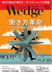 WEDGE(ウェッジ) (2015年10月号)