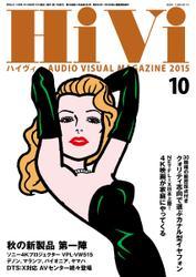 HiVi(ハイヴィ) (2015年10月号)