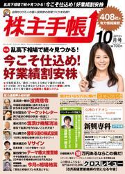 株主手帳 (2015年10月号)