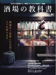 エイ出版社の実用ムックシリーズ (酒場の教科書)