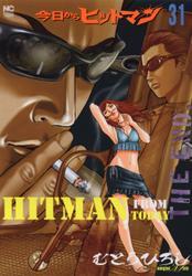 今日からヒットマン