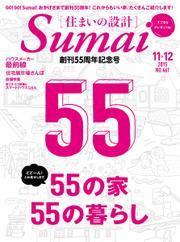 SUMAI no SEKKEI(住まいの設計) (2015年11・12月号)