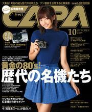 CAPA (2015年10月号)