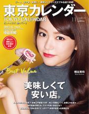 東京カレンダー (2015年11月号)