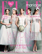 ELLE mariage(エル・マリアージュ) (23号)