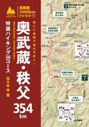 詳しい地図で迷わず歩く! 奥武蔵・秩父354km 特選ハイキング30コース