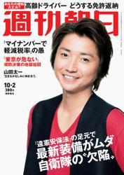 週刊朝日 (10/2号)
