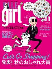 ELLE girl(エルガール) (2015年11月号)