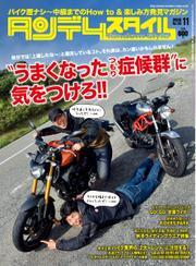 タンデムスタイル (No.162)