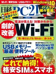 日経PC21 (2015年11月号)