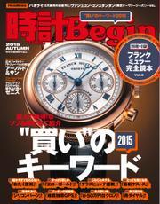 時計Begin (2015年秋号)