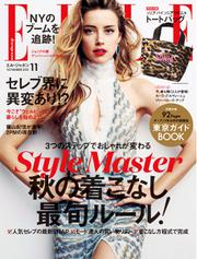 エル・ジャポン(ELLE JAPON) (2015年11月号)