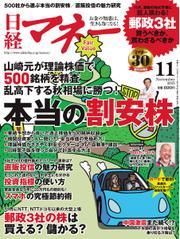 日経マネー (2015年11月号)
