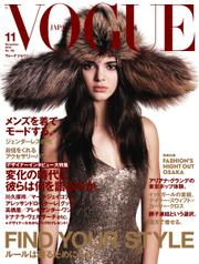 VOGUE JAPAN (ヴォーグ ジャパン)  (2015年11月号)